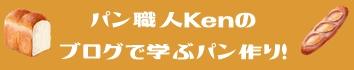 ブログで学ぶパン作りbyパン職人Ken